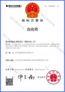 《自名师商标证》