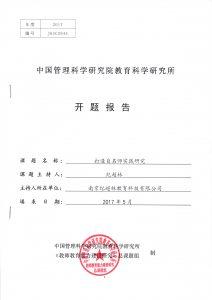 《《打造自名师实践研究》荣获国家级课题组一等奖》